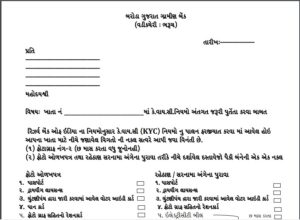 Bank Application Format In Gujarati