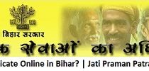 How to Apply Caste Certificate Online in Bihar? | Jati Praman Patra Online in Bihar