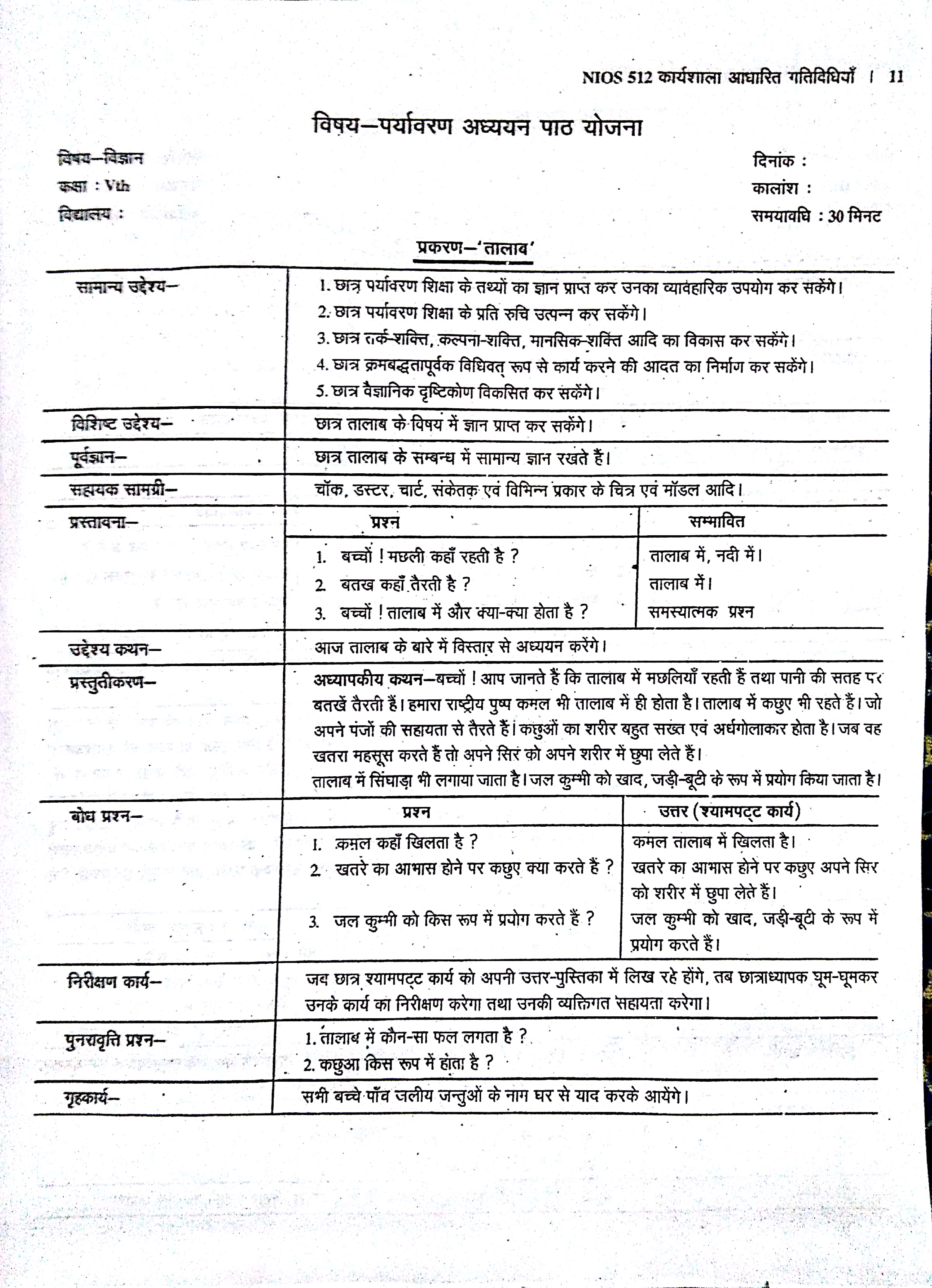 Download NIOS D El Ed Solved Lesson Plan of All Subjects in Hindi